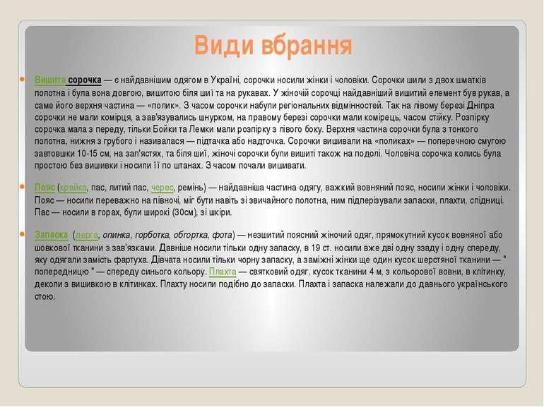 Види вбрання Вишита сорочка— є найдавнішим одягом в Україні, сорочки носили ...