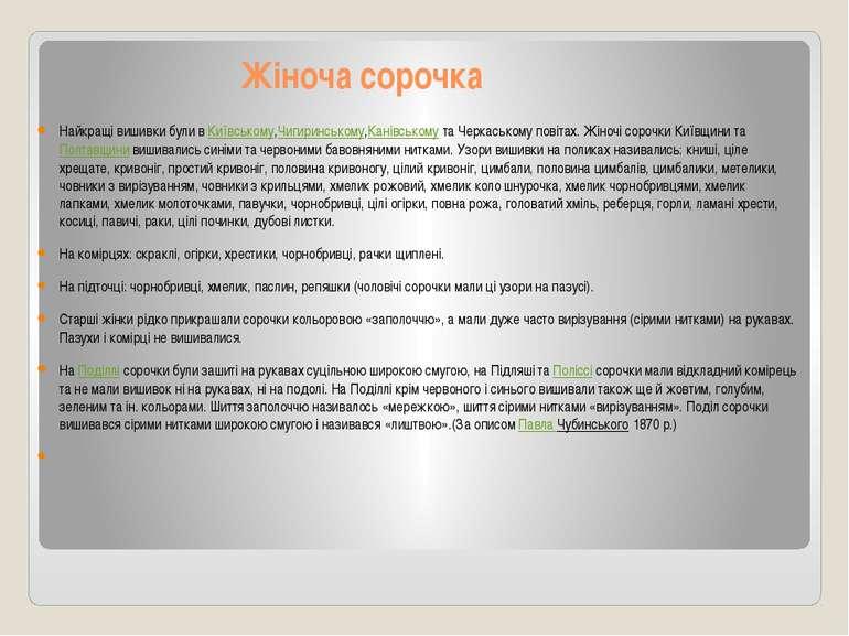 Жіноча сорочка Найкращі вишивки були вКиївському,Чигиринському,Канівськомут...