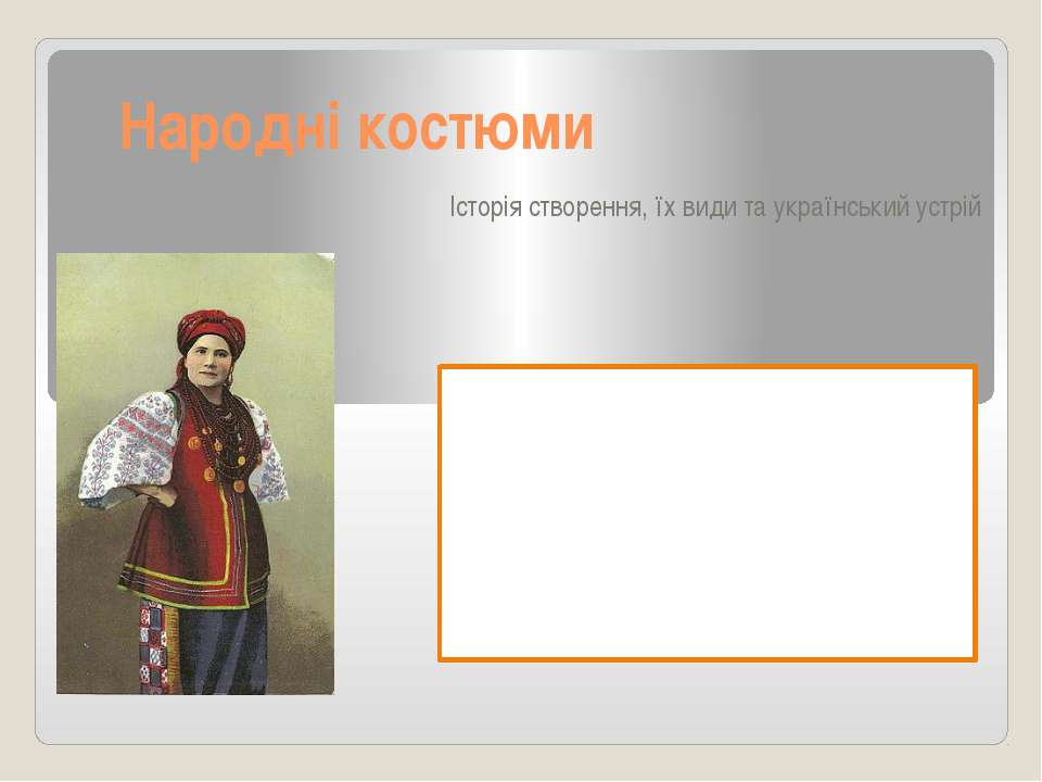 """Народні костюми Історія створення, їх види та український устрій """"Тільки мало..."""