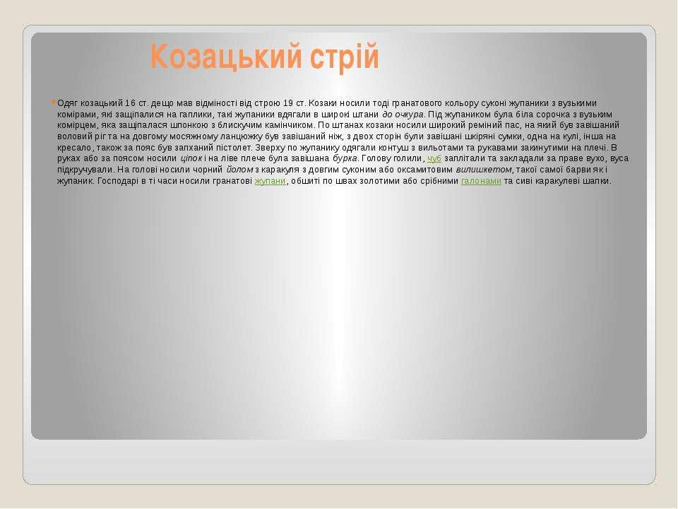 Козацький стрій Одяг козацький 16 ст. дещо мав відміності від строю 19 ст. Ко...