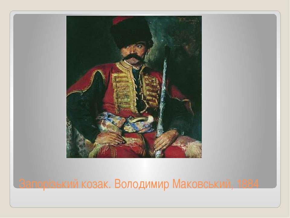 Запорізький козак.Володимир Маковський, 1884
