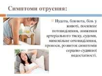 Симптоми отруєння: Нудота, блювота, біль у животі, посилене потовиділення, зн...