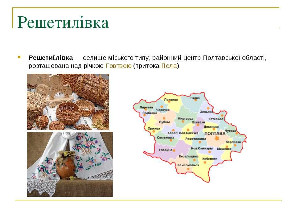 Решетилівка Решети лівка— селище міського типу, районний центр Полтавської о...