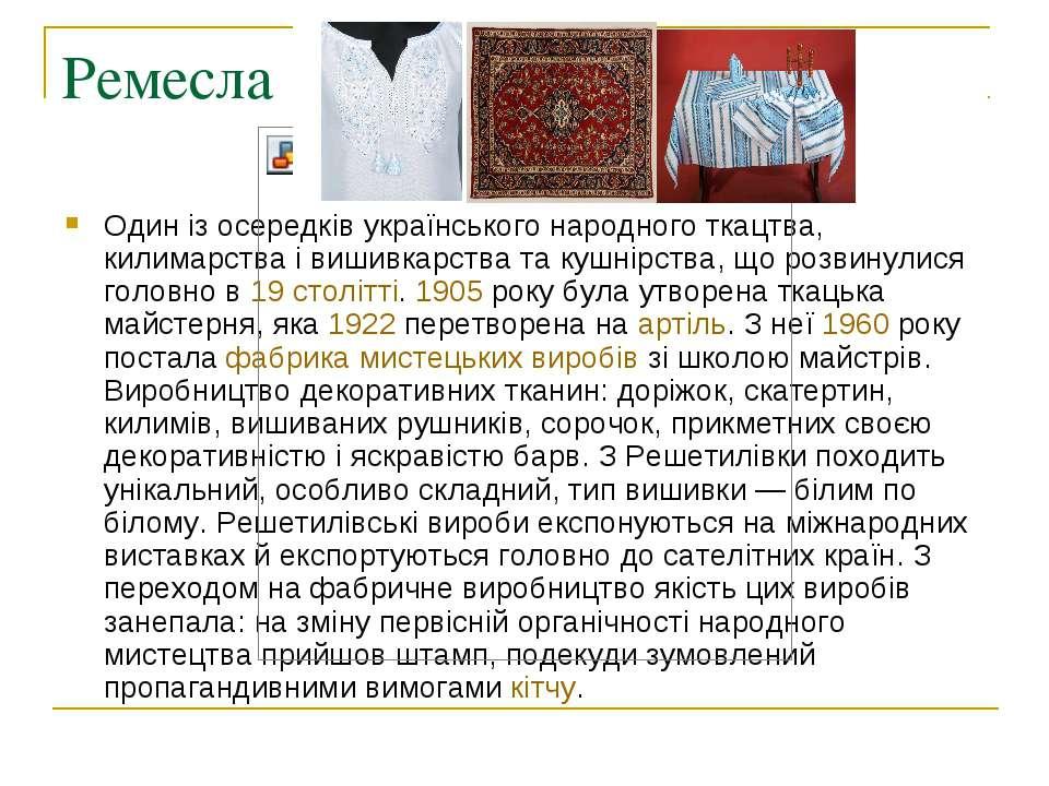 Ремесла Один із осередків українського народного ткацтва, килимарства і вишив...