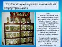 Косівський музей народного мистецтва та побуту Гуцульщини Опис: У музеї є2в...