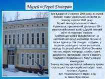 Музей «Герої Дніпра» був відкритий2 серпня1966року, як музей бойової слави...
