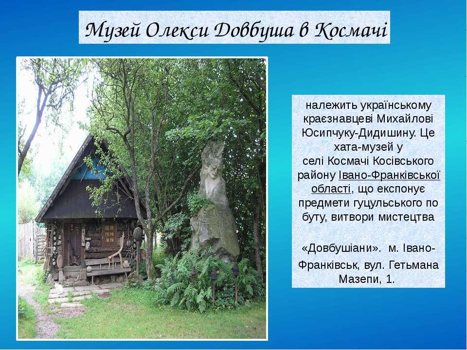 Музей Олекси Довбуша в Космачі належить українському краєзнавцеві Михайлові Ю...