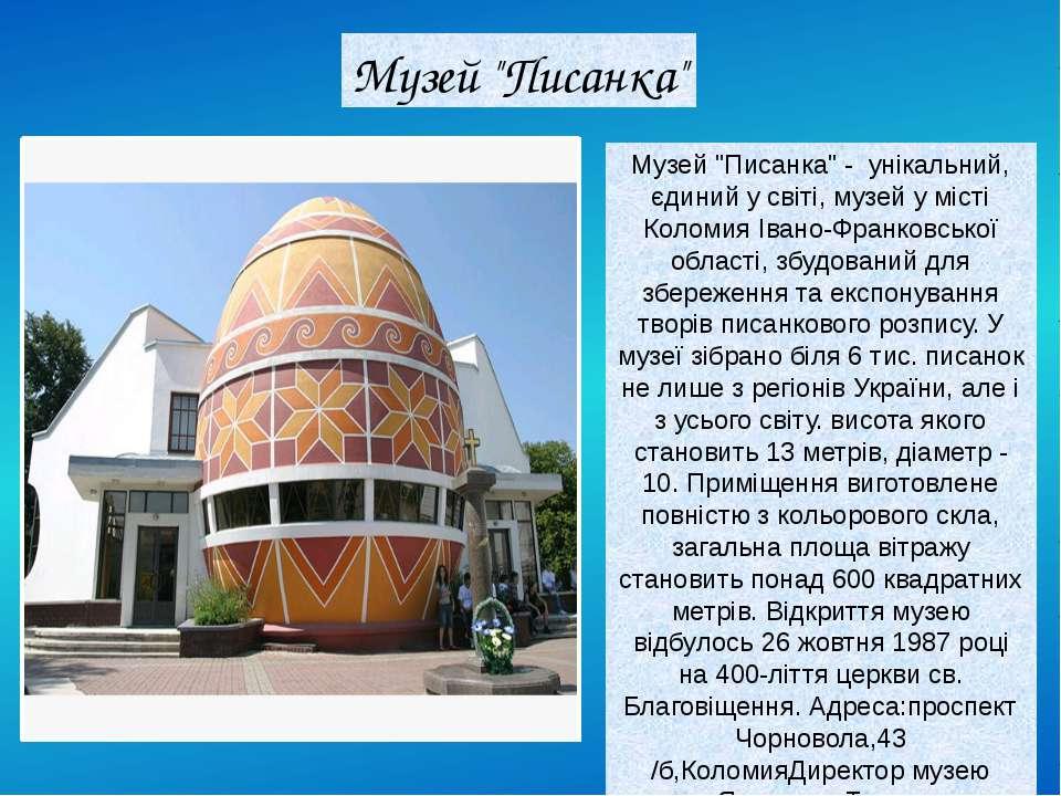 """Музей """"Писанка"""" Музей """"Писанка"""" - унікальний, єдиний у світі, музей у місті ..."""