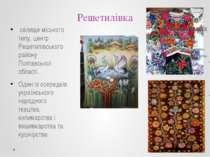 Решетилівка селище міського типу, центр Решетилівського району Полтавської об...