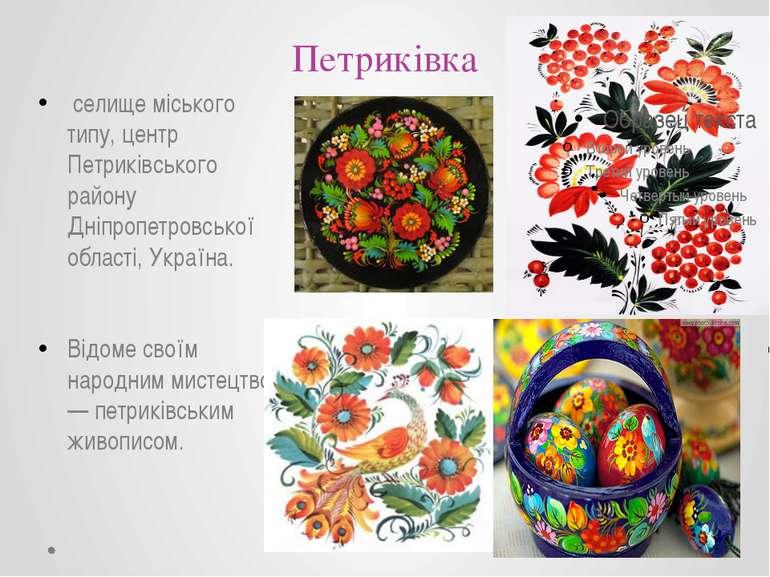 Петриківка селище міського типу, центр Петриківського району Дніпропетровсько...