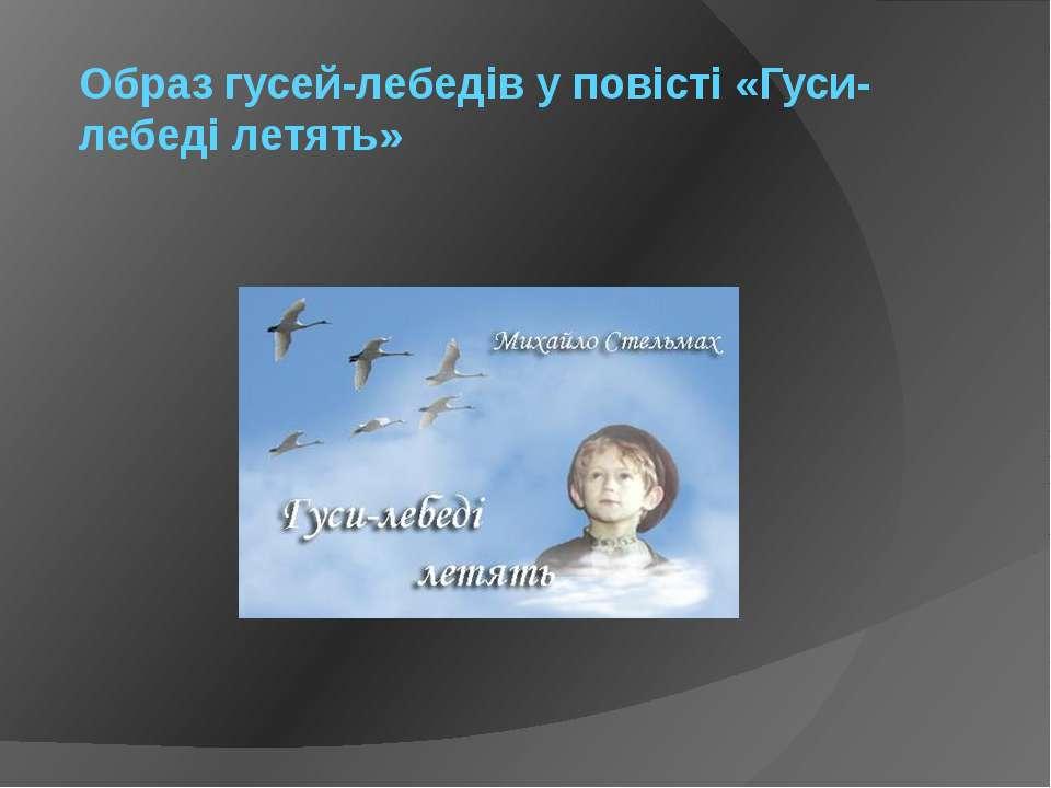 Образ гусей-лебедів у повісті «Гуси-лебеді летять»