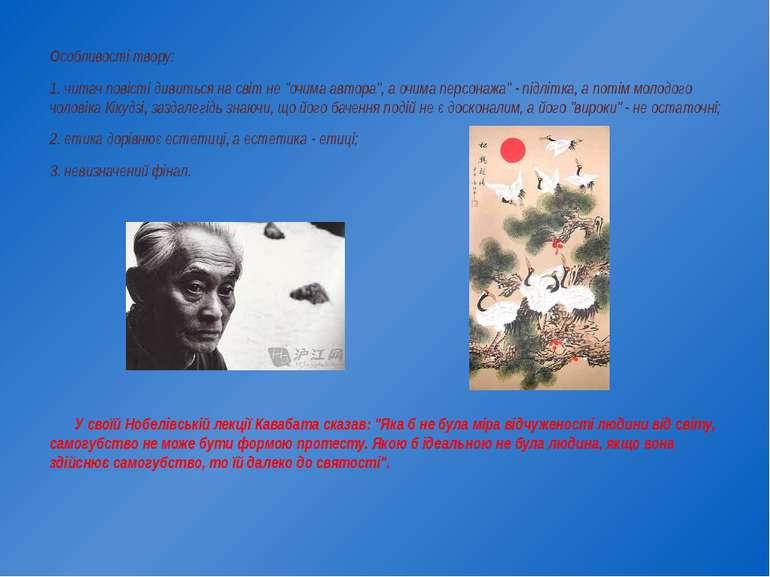 """Особливості твору: 1. читач повісті дивиться на світ не """"очима автора"""", а очи..."""