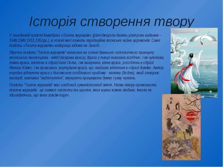 Історія створення твору У загадковій повісті Кавабата «Тисяча журавлів» (різн...