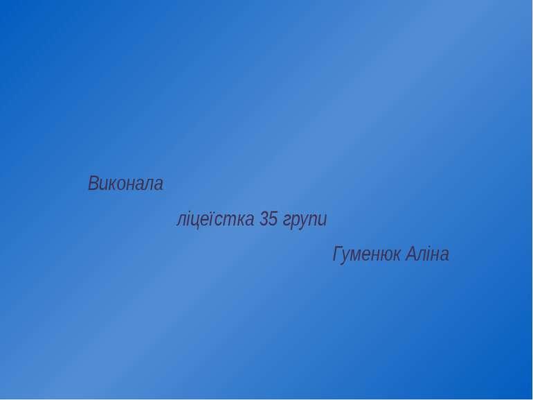 Виконала ліцеїстка 35 групи Гуменюк Аліна