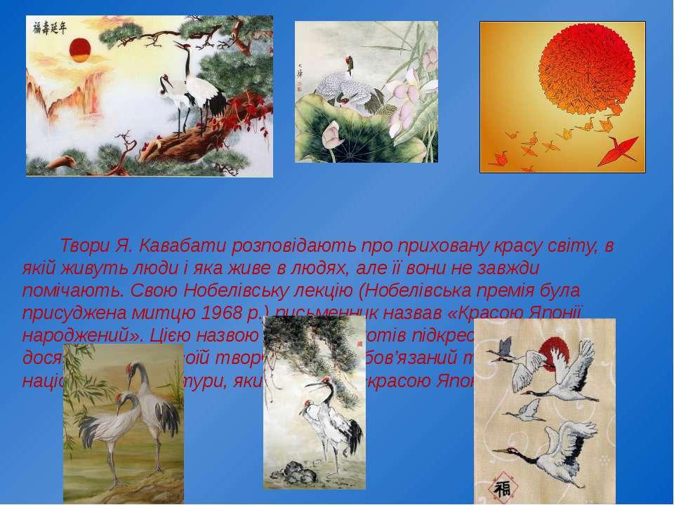 Твори Я. Кавабати розповідають про приховану красу світу, в якій живуть люди ...