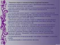Лікування хворих в токсикологічному відділенні включає: - очищення шлунково-к...