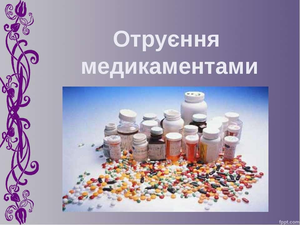 Отруєння медикаментами