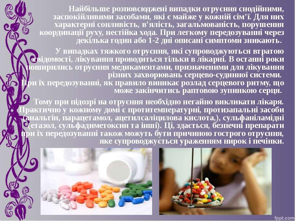 Найбільше розповсюджені випадки отруєння снодійними, заспокійливими засобами,...
