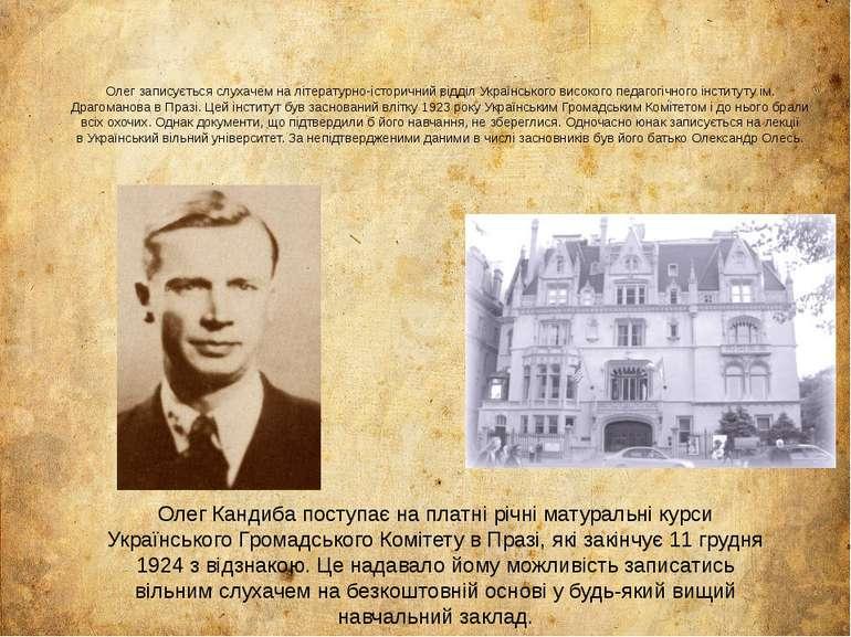 Олег записується слухачем на літературно-історичний відділУкраїнського висок...