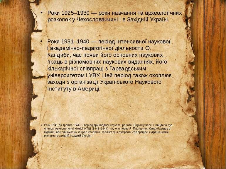 Роки 1941 до травня 1944— період принагідної наукової роботи. В цьому часі О...