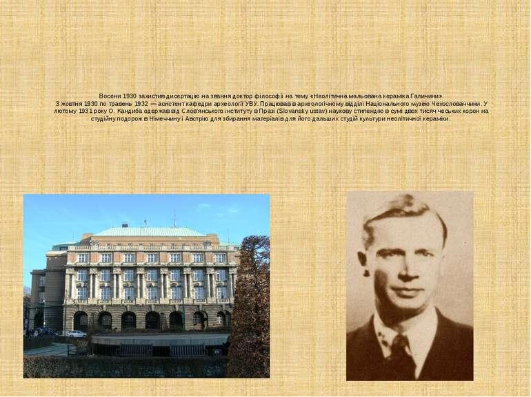 Восени 1930 захистив дисертацію на званнядоктор філософії на тему«Неолітичн...