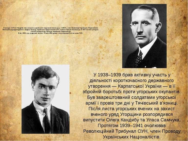 З молодих літ Олег Кандиба став учасником українського націоналістичного руху...