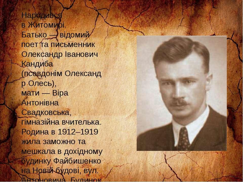 Народився вЖитомирі. Батько— відомий поет та письменник Олександр Іванович ...