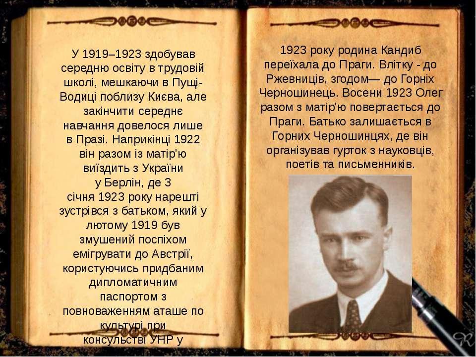 У 1919–1923 здобував середню освіту в трудовій школі, мешкаючи вПущі-Водиці...