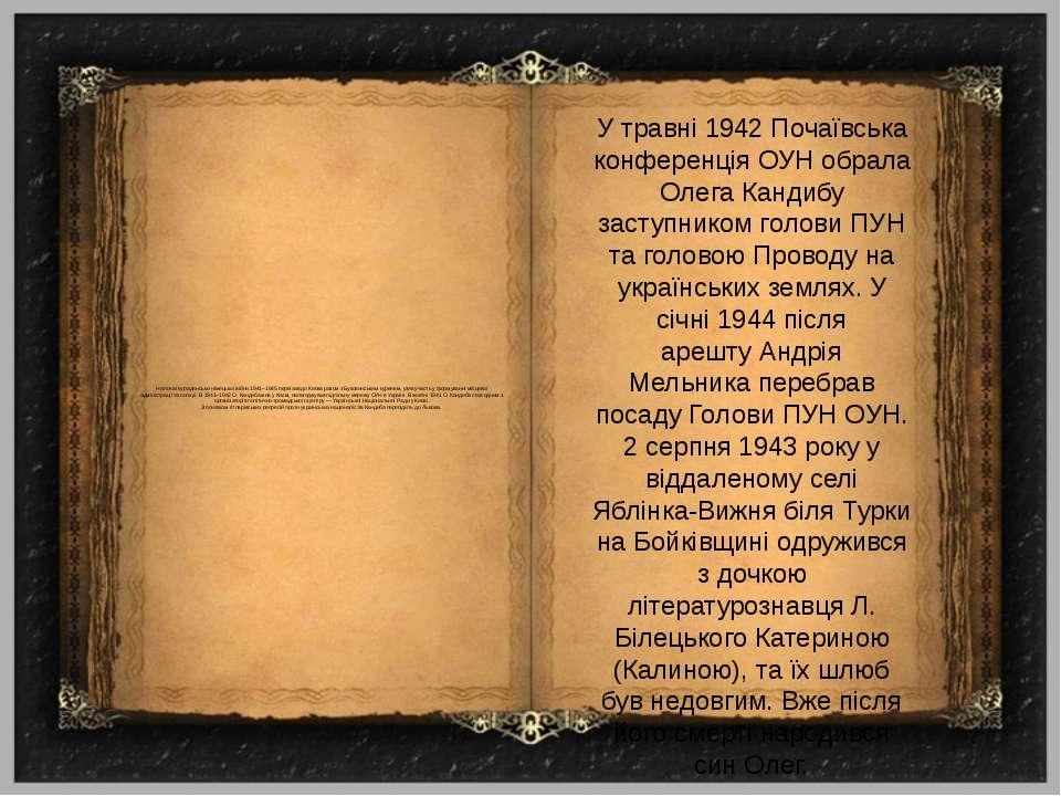 На початку радянсько-німецької війни 1941–1945 переїхав до Києва разом зБуко...