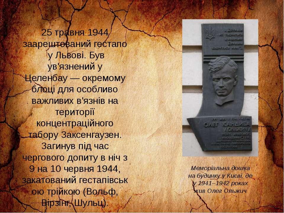 25 травня 1944 заарештованийгестапоуЛьвові. Був ув'язнений у Целенбау— ок...