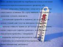 Якщо людина тривалий час перебуває на холоді, в неї може виникнути переохолод...