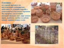 Плетіння — кустарний промисел по виготовленню господарсько-побутових та худож...