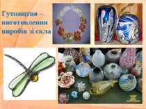 Гутництво – виготовлення виробів зі скла