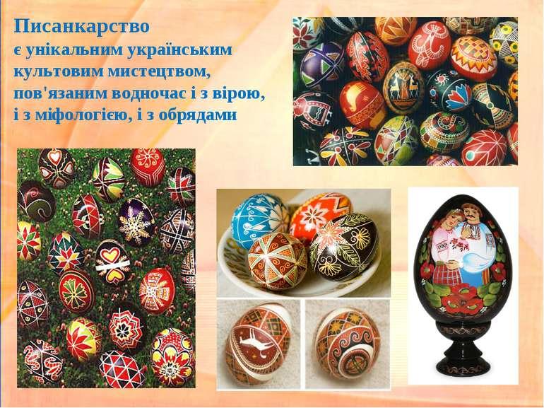 Писанкарство є унікальним українським культовим мистецтвом, пов'язаним водноч...