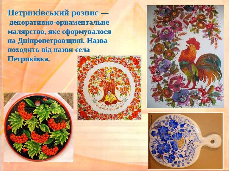 Петриківський розпис — декоративно-орнаментальне малярство, яке сформувалося ...
