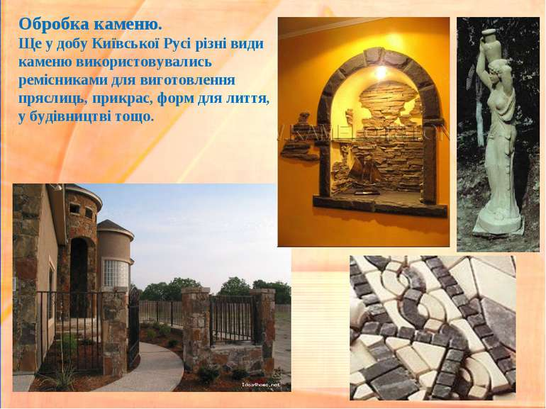 Обробка каменю. Ще у добу Київської Русі різні види каменю використовувались ...