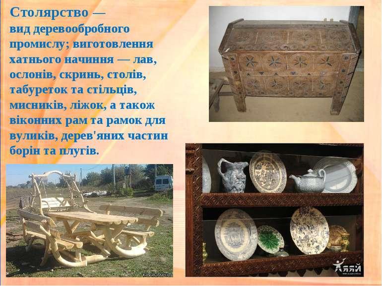 Столярство — вид деревообробного промислу; виготовлення хатнього начиння — ла...