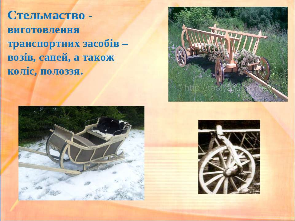 Стельмаство - виготовлення транспортних засобів – возів, саней, а також коліс...