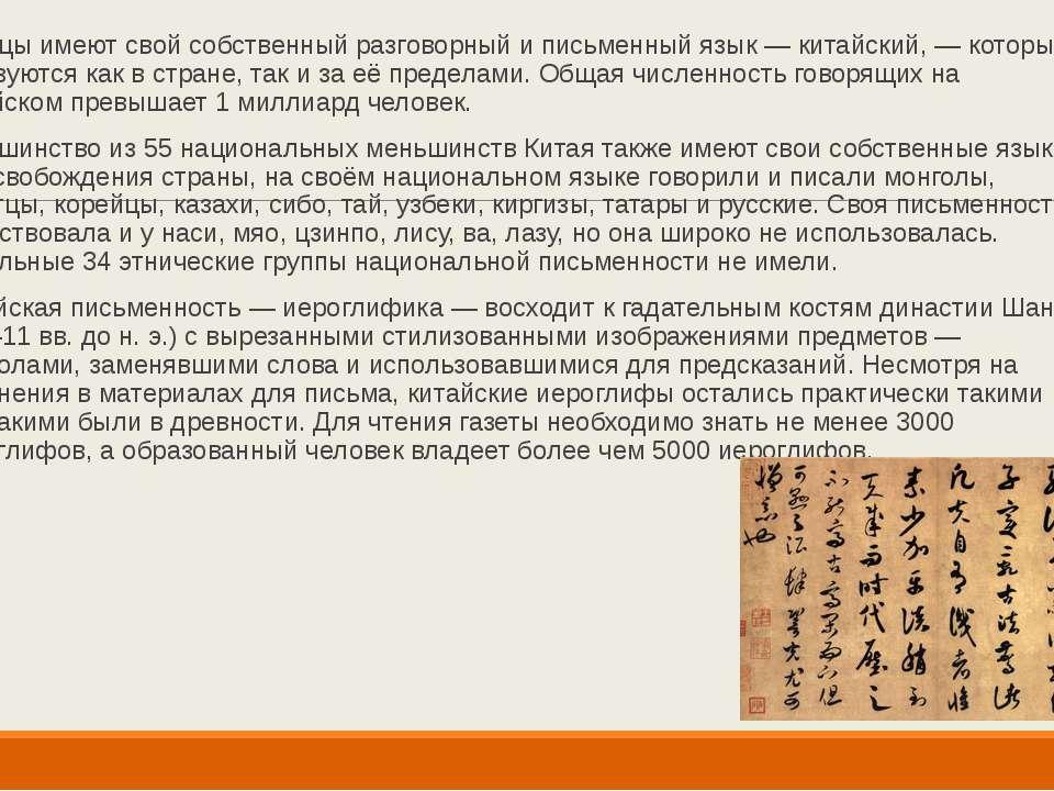 Ханьцы имеют свой собственный разговорный и письменный язык — китайский, — ко...