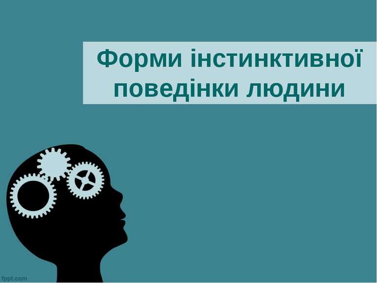 Форми інстинктивної поведінки людини