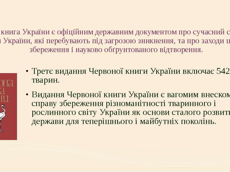Червона книга України є офіційним державним документом про сучасний стан виді...