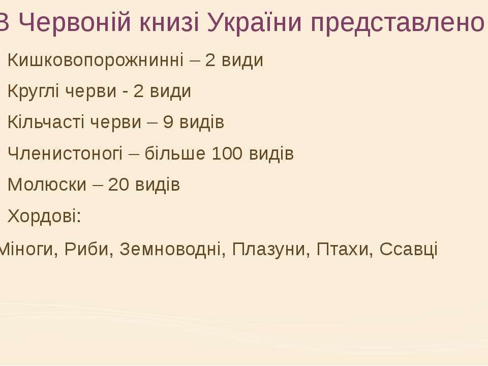 В Червоній книзі України представлено: Кишковопорожнинні – 2 види Круглі черв...