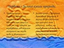 Червона і Зелена книги природи. Червона книга – основний державний документ, ...