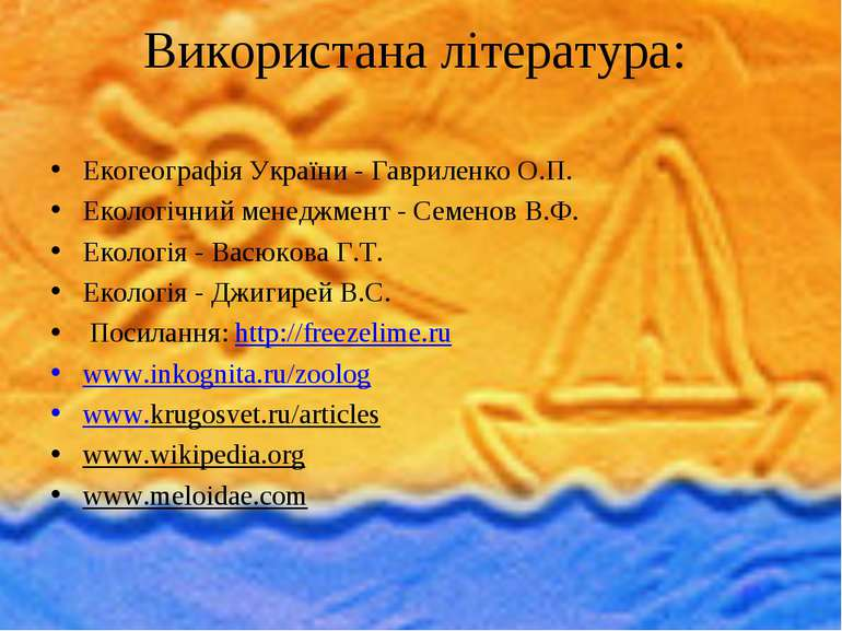 Використана література: Екогеографія України - Гавриленко О.П. Екологічний ме...