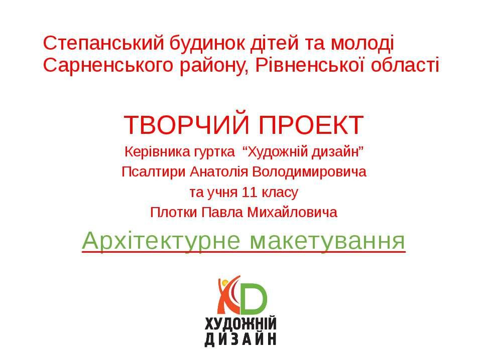 Степанський будинок дітей та молоді Сарненського району, Рівненської області ...