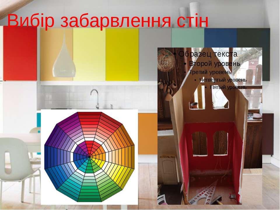 Вибір забарвлення стін