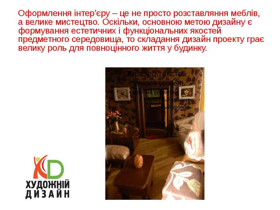 Оформлення інтер'єру – це не просто розставляння меблів, а велике мистецтво. ...