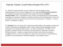 Територія України у складі Російської імперії (1764—1917) 6) Ламаючи адмініст...