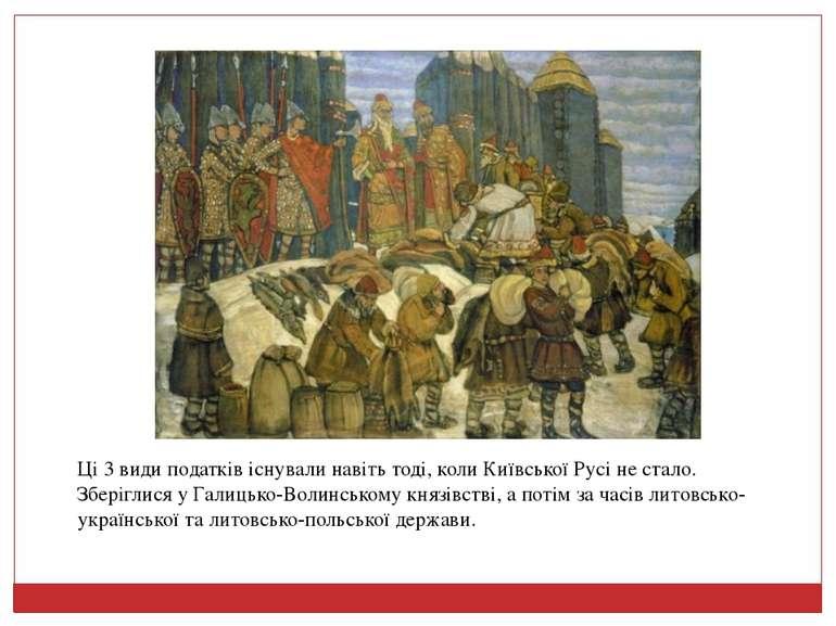 Ці 3 види податків існували навіть тоді, коли Київської Русі не стало. Зберіг...