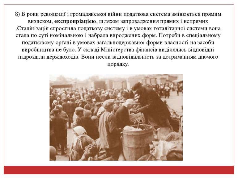 8) В роки революції і громадянської війни податкова система змінюється прямим...